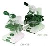 XZR-2B生产XZR-2B型油污比较仪,供应油脂比较仪