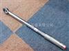 扭力扳手西藏出产的500N.m扭力扳手