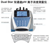 奥立龙D10P-17 Dual Star 氯离子测量仪