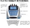 D10P-20 奥立龙 钙离子测量仪