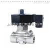 ZS不锈钢系列二位二通零压差电磁阀<常开型>