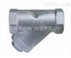 GL11H-Y内螺纹Y型过滤器 斯派莎克阀门 品质保证
