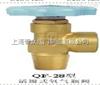 QF-28活瓣式氧气瓶阀