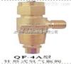 QF-4A针形式氧气瓶阀
