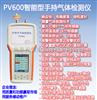 PV601-HCN 手持式氰化qing气体检测仪