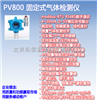 PV801-HCN 固定式氰化qng气体检测仪