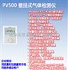 PV501-NO 壁挂式一氧化氮气体检测仪
