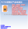 PV701-HF 便携式氟化氢气体检测仪