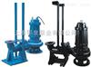 WQ型無堵塞固定式潛水排汙泵