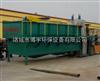 造纸行业污水处理设备